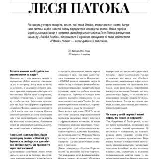 Як кажуть у старих повір'ях, земля, як і птаха Фенікс, згорає восени жовто-багряним листям, щоби навесні знову відродитися молодістю зелені.   Героїня травневих видань @air_magazine_lviv , @the_air_by_kbp , @megapolis_dnipro_zaporizhzhia , @megapolis_magazines — українська художниця з костюмів, дизайнерка та стилістка Леся Патока @lesiapatoka розпустила команду «Patoka Studio», відновилася і вирішила крокувати зі свою майстернею «Patoka» сольно — ще яскравіше й амбітніше 🌟  Через свої дивовижнi костюми вона транслює новий погляд на українську етніку, мiксує її з африканськими мотивами, із її улюбленою азійською тематикою. Леся вiрить в Україну. Вiрить в те, що має можливостi, ресурси й сили підіймати культуру в нашій країні.   Ми поговорили с Лесею про її заповiтнi мрiї, бунтарство, проєкт «Маска», мистецтво камуфляжу та андрагогiку. Тож худчiш переходiть за посиланням у шапцi профiлю та гортайте сторiнки iз нашим iнтерв'ю! 📖  Лесю, дякую за розмову! 💡🤍  #YuliyaKozda #ЮлияКозда #interview #interviewer #person #patoka #patokastudio #patikastyle #nagolovy #design #designer #style #fashion #ethnicfashion #ethnic #ukraine #talk #magazine #journal #theairbykbp #megapolismagazine #интервью #интервьюер #беседа #лесяпатока #патока #дизайнер